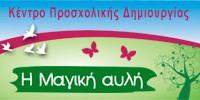 Κέντρο Προσχολικής Αγωγής, Δημιουργίας & Έκφρασης