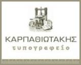 Τυπογραφείο Καρπαθιωτάκης