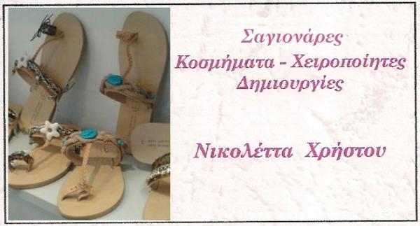 ΧΕΙΡΟΠΟΙΗΤΕΣ ΔΗΜΙΟΥΡΓΙΕΣ - Ν. ΧΡΗΣΤΟΥ