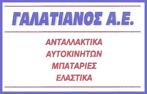 ΓΑΛΑΤΙΑΝΟΣ Α.Ε.