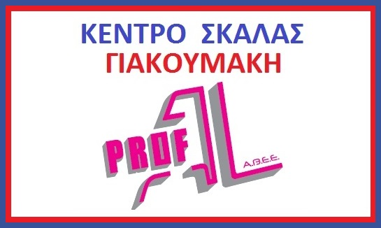 ΚΕΝΤΡΟ ΣΚΑΛΑΣ - ΓΙΑΚΟΥΜΑΚΗ