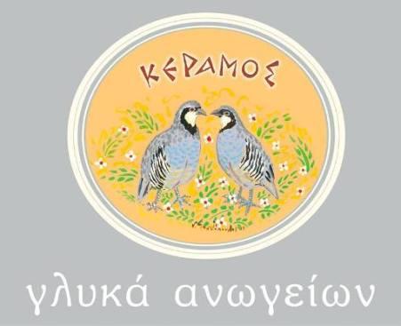 ΚΕΡΑΜΟΣ - ΓΛΥΚΑ ΑΝΩΓΕΙΩΝ