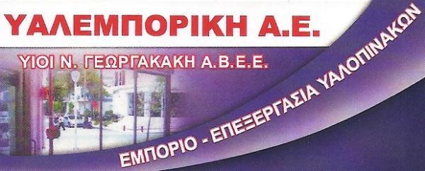 ΥΑΛΕΜΠΟΡΙΚΗ