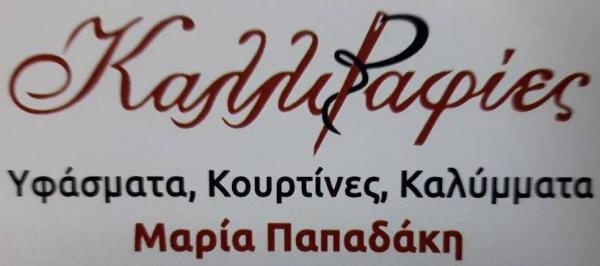 ΚΑΛΛΙΡΑΦΙΕΣ