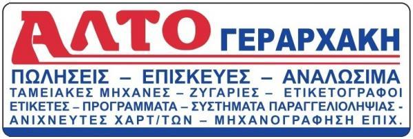 ΑΛΤΟ ΓΕΡΑΡΧΑΚΗ