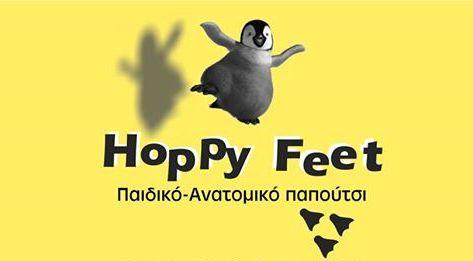 HOPPY FEET