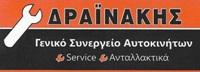 Δραινάκης - Συνεργείο Αυτοκινήτων