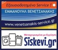 Βενετσανάκης Service / Siskevi.gr