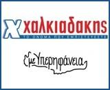 Super Markets Χαλκιαδάκης