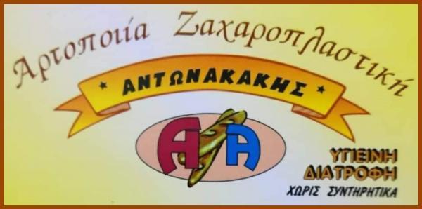 ΑΡΤΟΠΟΙΙΑ-ΖΑΧΑΡΟΠΛΑΣΤΙΚΗ ΑΝΤΩΝΑΚΑΚΗΣ