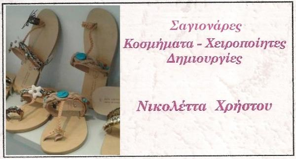 Χ  -  ΧΕΙΡΟΠΟΙΗΤΕΣ ΔΗΜΙΟΥΡΓΙΕΣ - Ν. ΧΡΗΣΤΟΥ