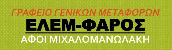 Χ  -  ΕΛΕΜ ΦΑΡΟΣ - ΜΕΤΑΦΟΡΕΣ