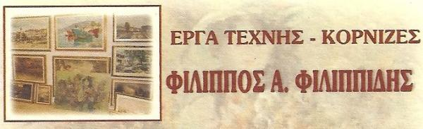 Χ  -  ΚΟΡΝΙΖΟΠΟΙΕΙΟ ΦΙΛΙΠΠΙΔΗΣ
