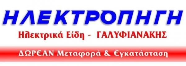 Χ  -  ΗΛΕΚΤΡΟΠΗΓΗ
