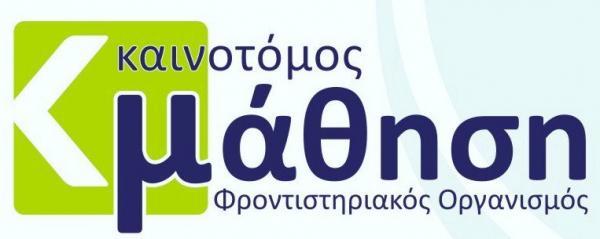 Χ  -  ΚΑΙΝΟΤΟΜΟΣ ΜΑΘΗΣΗ