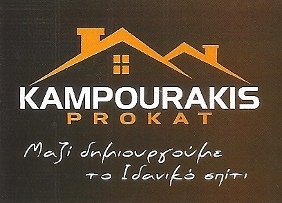 KAMPOURAKIS PROKAT