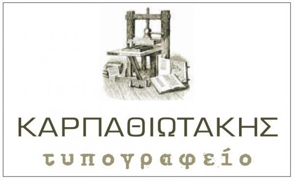 ΤΥΠΟΓΡΑΦΕΙΟ ΚΑΡΠΑΘΙΩΤΑΚΗΣ