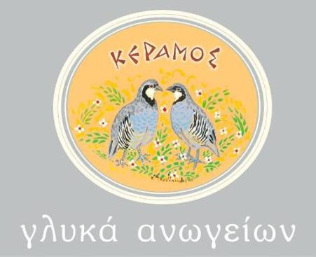 Χ - ΚΕΡΑΜΟΣ - ΓΛΥΚΑ ΑΝΩΓΕΙΩΝ