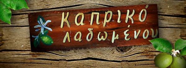 Χ  -  ΚΑΠΡΙΚΟ ΛΑΔΩΜΕΝΟΥ