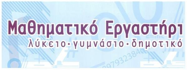 Χ  -  ΜΑΘΗΜΑΤΙΚΟ ΕΡΓΑΣΤΗΡΙ