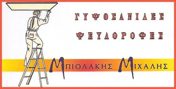 Χ - ΓΥΨΟΣΑΝΙΔΕΣ - ΜΠΙΟΛΑΚΗΣ
