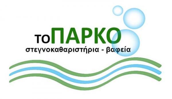 Χ - ΤΟ ΠΑΡΚΟ - ΣΤΕΓΝΟΚΑΘΑΡΙΣΤΗΡΙΑ ΒΑΦΕΙΑ