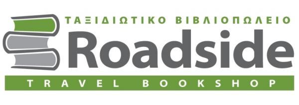 ΤΑΞΙΔΙΩΤΙΚΟ ΒΙΒΛΙΟΠΩΛΕΙΟ ''ROADSIDE''