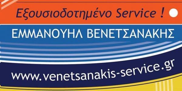 VENETSANAKIS SERVICE