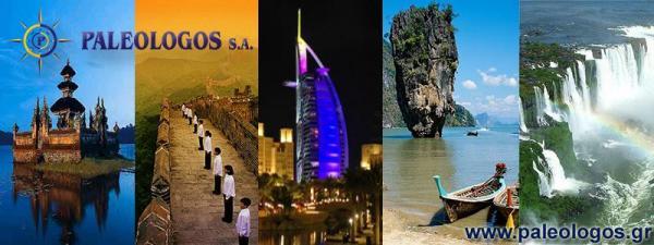 Ταξίδια & Διακοπές σε όλο τον κόσμο!!