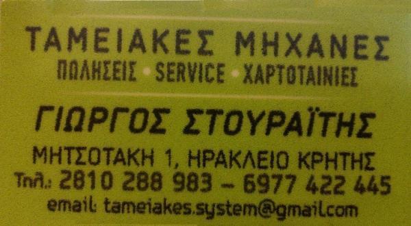 GS TECH - ΣΤΟΥΡΑΙΤΗΣ
