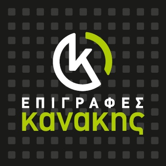 ΚΑΝΑΚΗΣ ΕΠΙΓΡΑΦΕΣ