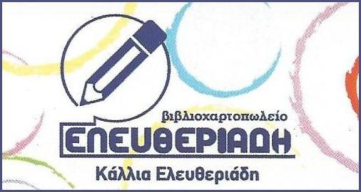 ΒΙΒΛΙΟΧΑΡΤΟΠΩΛΕΙΟ ΕΛΕΥΘΕΡΙΑΔΗ