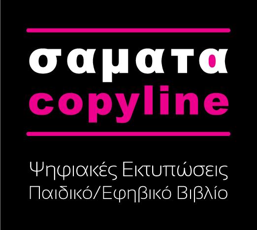 Χ  -  ΣΑΜΑΤΑ COPYLINE
